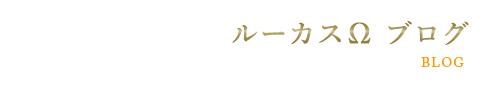 ルーカスΩブログ